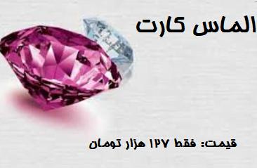خرید الماس کارت - قیمت کارت تخفیف - کارت تخفیف دندانپزشکی - بیمه دندانپزشکی