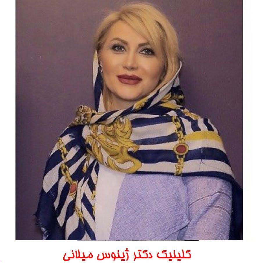 آدرس بهترین کلینیک زیبایی غرب تهران - ژینوس میلانی