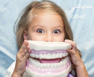 هزینه دندانپزشکی کودکان و اطفال