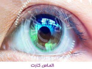 بهترین کلینیک چشم پزشکی و لیزیک چشم تهران