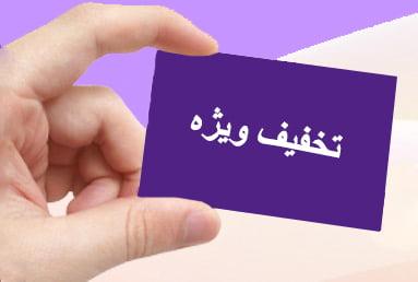 کارت تخفیف درمانی - تخفیف ویژه