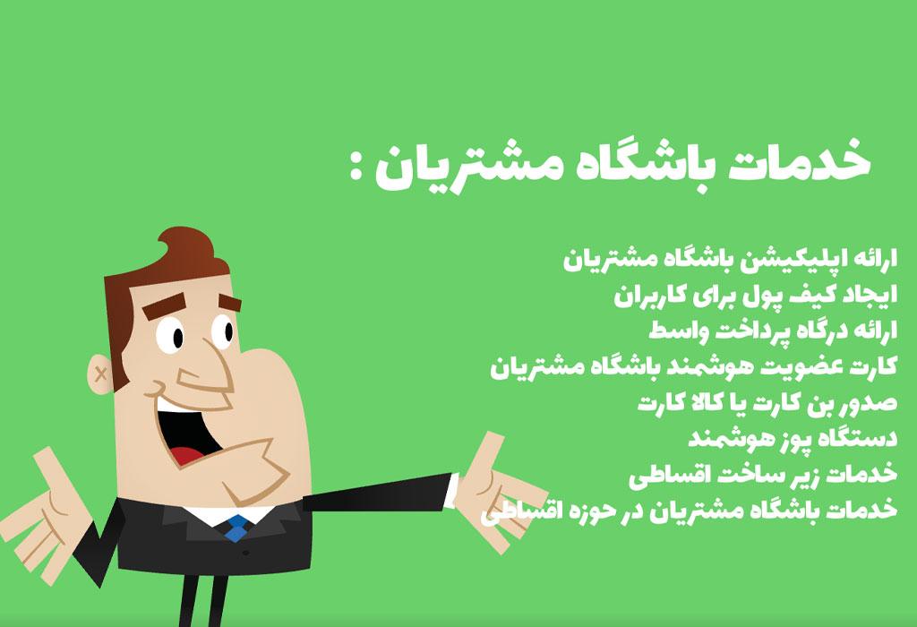 خدمات باشگاه مشتریان ١۴٠٠   هدیه باشگاه مشتریان ❤️ - باشگاه مشتریان الماس  کارت ایرانیان